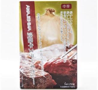 CF03SM-C 淡路牛ステーキカレー(中辛・250g)×1食