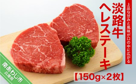 GH01SM-C 淡路牛ヘレステーキ(150g×2枚)