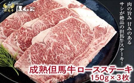 個包装で便利♪ 成熟但馬牛 ロースステーキ150g×3枚 【但馬牛のほくぶ】