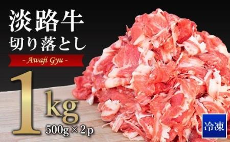 ai01022 淡路牛切り落とし 1kg
