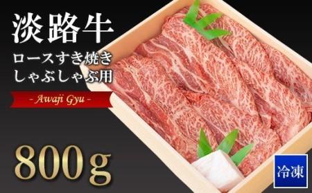 ai01024 淡路牛ロースすき焼き・しゃぶしゃぶ用 800g