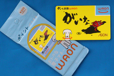 aa25001 がいな淡路カード(がいな淡路ポイント(地域通貨)3,000円付き)