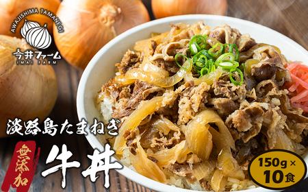 ai01032 【無添加牛丼】淡路島たまねぎ牛丼 150g×10食