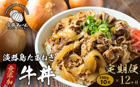 ai01036 【定期便12ヶ月】淡路島たまねぎ牛丼 10食×12ヶ月【無添加牛丼】