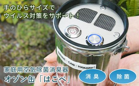 as17001 オゾン缶「はこべ」家庭用空気除菌消臭器