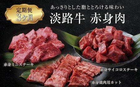 ao05021 【定期便3ヶ月】淡路牛 赤身肉の定期便
