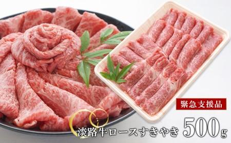 at04054 【緊急支援品】淡路牛ロースすきやき 500g