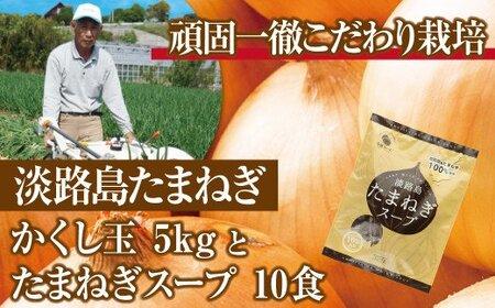 ai01009 今井ファームの淡路島たまねぎかくし玉5kgとたまねぎスープ10食