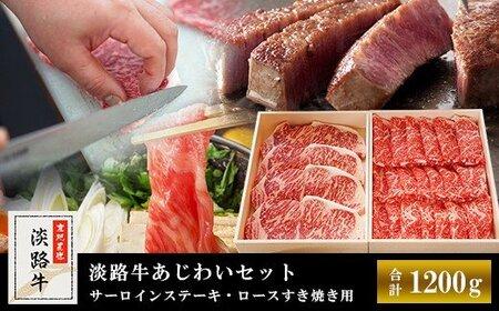 am02002 淡路牛あじわいセット(サーロインステーキ・ロースすき焼き用)合計 約1200g