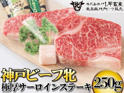 581神戸ビーフ牝牛極厚サーロインステーキ(ハーフカット)【数量限定】