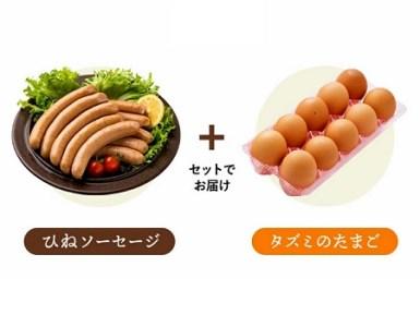 010AB02N.タズミの卵(10個×3パック)・ひねソー500g