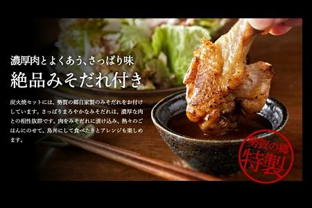 010VS01N.勢賀の郷 播州百日鶏 炭火焼きセット(計1kg)