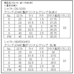 400BE07N.FG-16アイアン #5~Pw(NS)