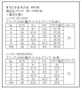 485BE05N.FK01 CAVITY #5~Pw(NS)