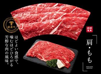010AA04N.いちかわ精肉店「すき焼き用(肩・モモ)500g