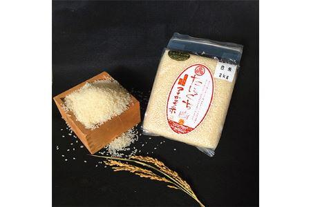【08-013】〔平成30年産〕アイガモ農法栽培 たにぐちのアイガモ米 白米 2kg