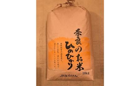 奈良のお米 ひのひかり(玄米)10kg
