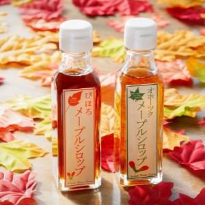 100%びほろ産「メープルシロップ」2種セット【1081714】