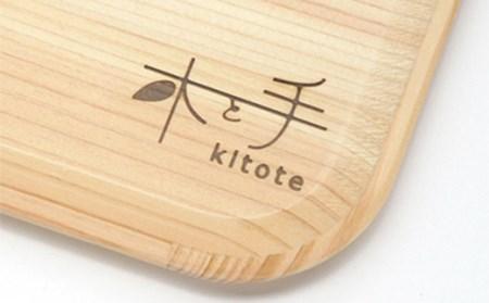 木と手 ひのきまな板薄型33cm【1112118】