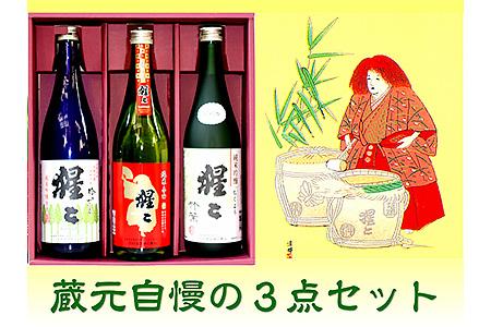 720ml 3点セット《北村酒造株式会社》【奈良県吉野町】10,000円