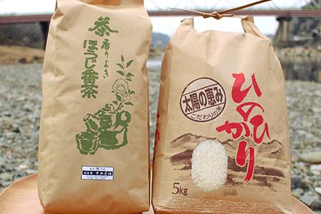 【2202-A18】大和銘米ひのひかり5kg・中西茶舗ほうじ茶500g《中久保米穀店》