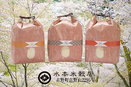 奈良のお米食べくらべセット 水本米穀店 ひとめぼれ他 9kg