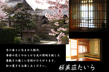 【2301-F18】『桜美荘たいら』ペア宿泊券+おみやげ