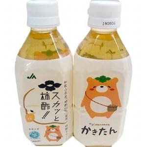 スカッと柿酢 24本セット