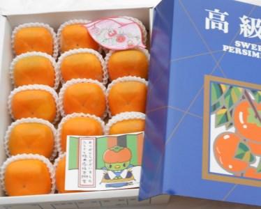 松岡農園最高級 種なし柿 特選2Lサイズ(15個入り)