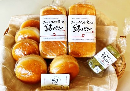 『結~Musubi~』グルテンフリー プレミアム米粉パン詰め合わせ よくばりセット