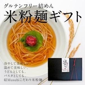 『結~Musubi~』グルテンフリー米粉麺 結めん