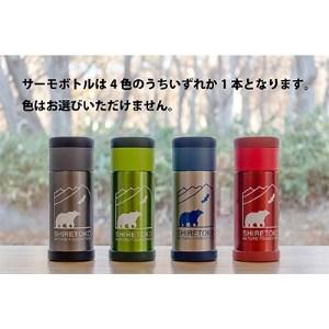 知床財団オリジナルロゴデザイン「サーモボトル」&「ナルゲンエコボトル」とタオルのセット【1213181】
