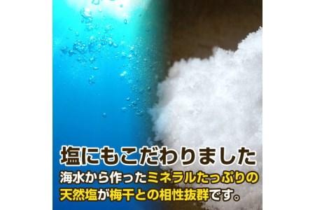 紀州南高梅 特選A級 白干梅(梅干し)1kg[無添加]和歌山県産