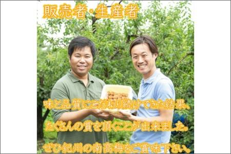 紀州南高梅 はちみつ梅(塩分8%) 1.5kg(和歌山県産)