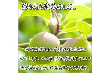 紀州南高梅 桃風味梅干 1.5kg(和歌山県産)