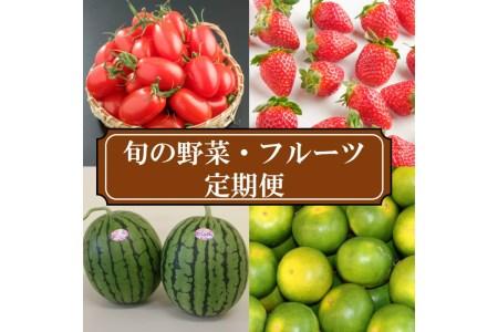 旬の野菜・フルーツ定期便4回