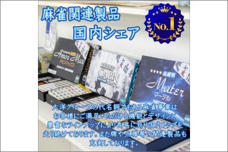 家庭用全自動麻雀卓 AMOS JP-EX