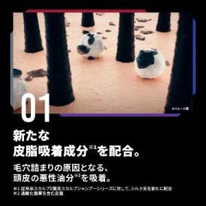 スカルプD 薬用スカルプシャンプー オイリー [脂性肌用]