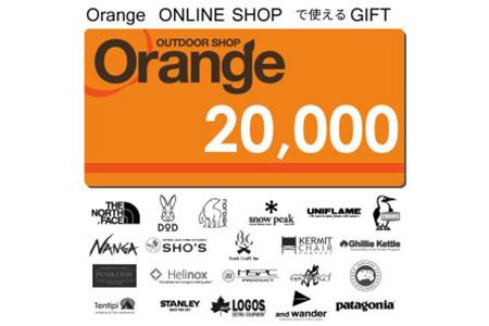 Orangeオンラインショップで使えるオンラインギフトクーポン20,000円:寄付金額50,000円