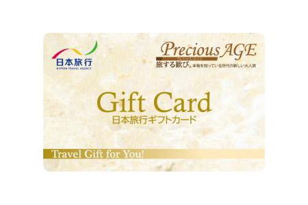 日本旅行ギフトカード(1万円分):寄付金額2万円