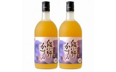 V6123_熊野かすみ 紀州にごり梅酒・熊野かすみ720ml×2本(F001)
