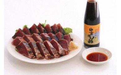 【湯浅町×串本町】黄金藁焼一本釣り戻り鰹タタキ1kgと柚子ポンズ200mlのセット 【串本食品】