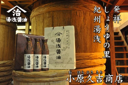 醤油(湯浅醤油再仕込)江戸時代から続く老舗の味900ml3本セット【小原久吉商店】