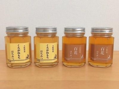 国産蜂蜜4本セット