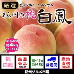 【高級】和歌山ブランド あら川の桃 【白鳳】 約4Kg