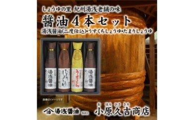 しょうゆの里より老舗の丸大豆醤油1L 4本セット 【小原久吉商店】◆◆
