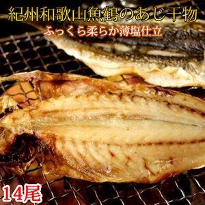 紀州和歌山産あじ干物8尾【魚鶴商店】