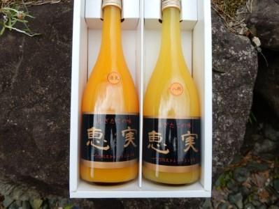 マルユー園(恵実)100%ジュース720ml(清見オレンジ、はっさく2本セット)【マルユー園】◆◆