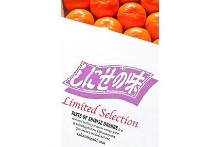 【2625-0083】有田みかん しにせの味(3kg)