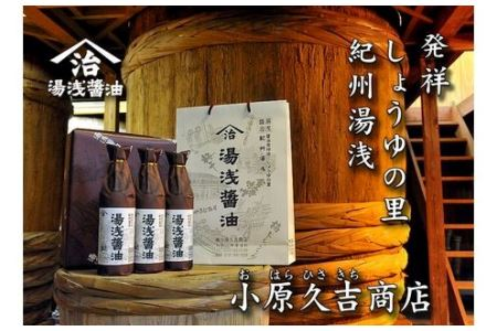 江戸時代創業!湯浅醤油老舗の味900ミリ3本セット(ギフト包装あり、紙袋1枚付き)美浜町